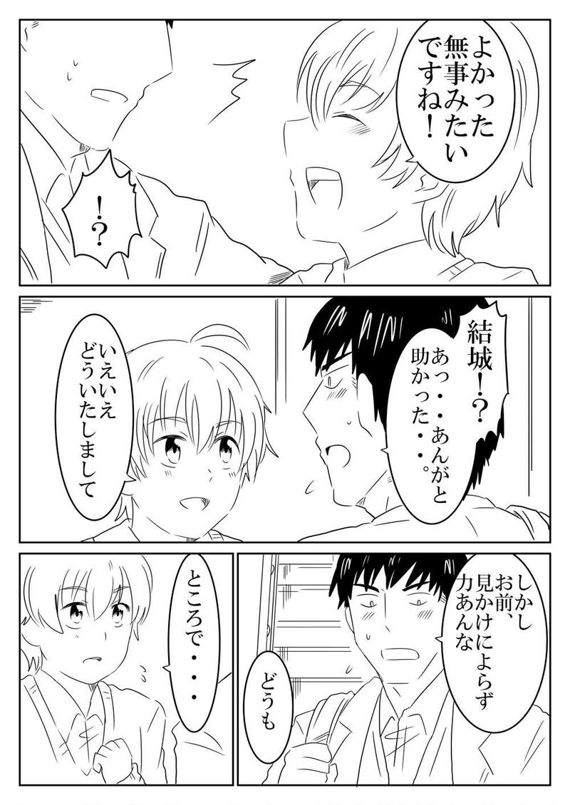 第7話(後編)