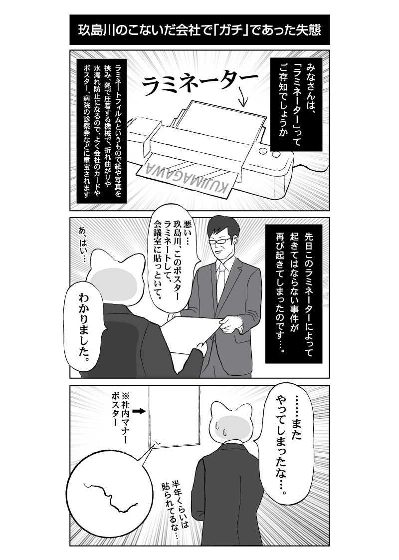 会社員 玖島川の日常 5