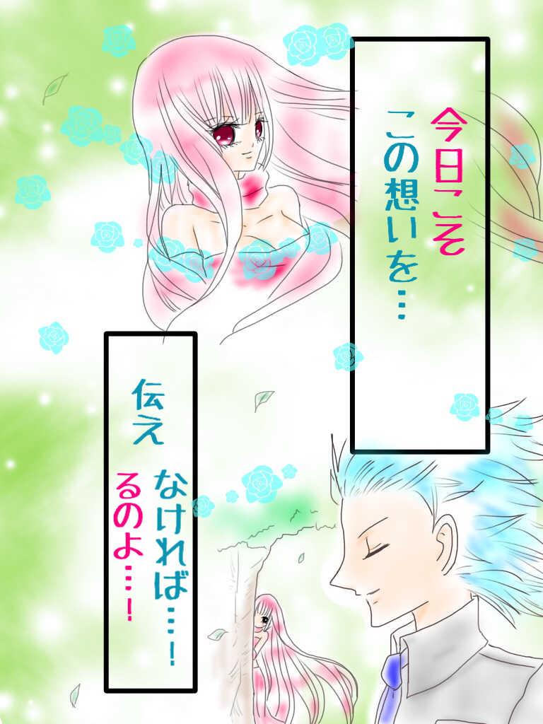 ☆31☆イチカと晴人デート編w