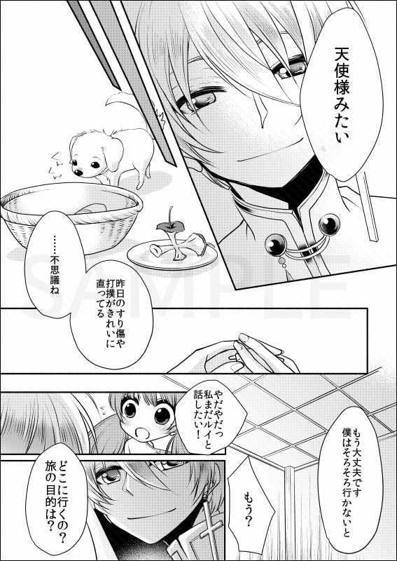 Episode01:天使の顔した悪魔(前編)