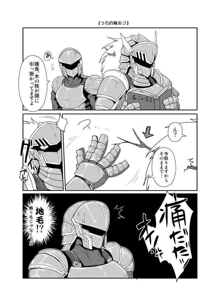 #1~2.うちの隊長