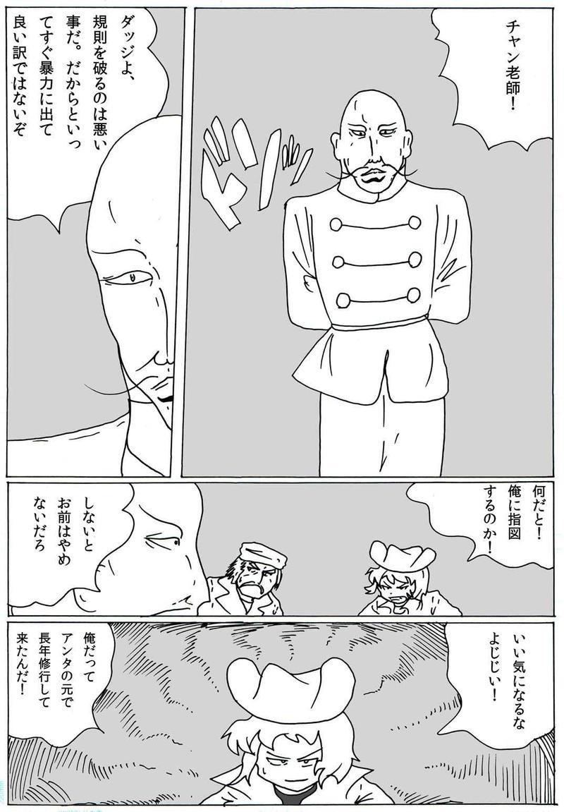 チャン老師「第一話」