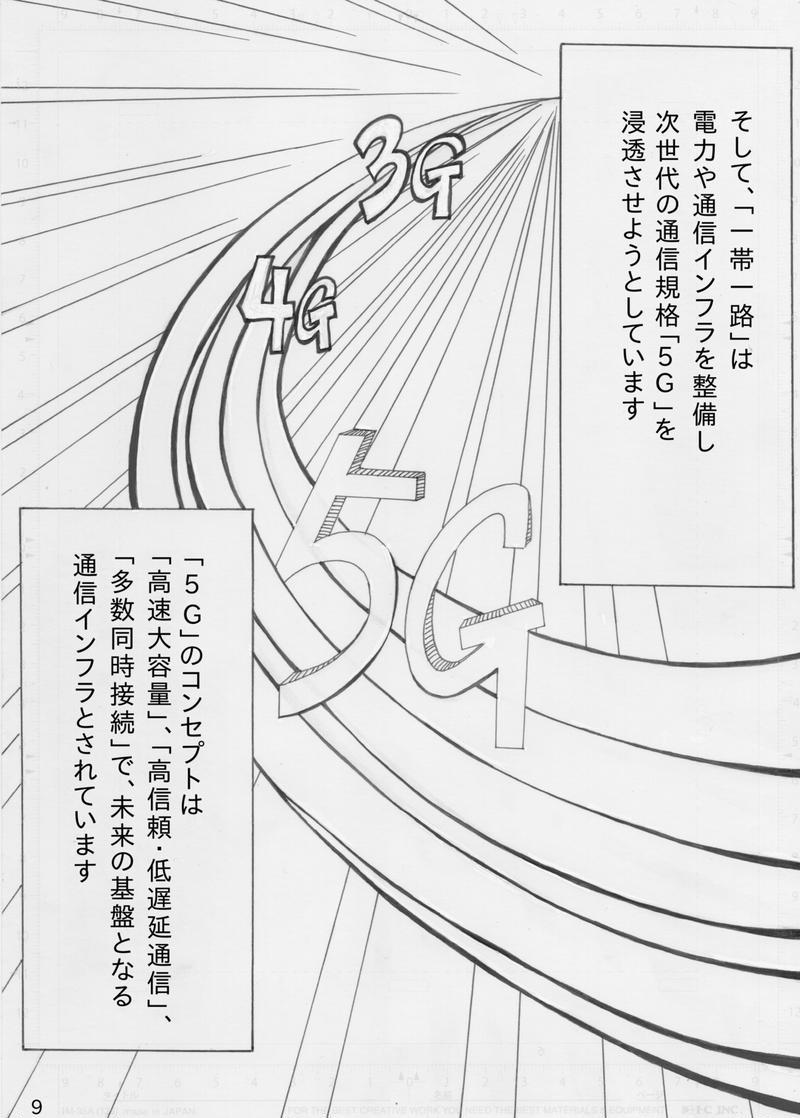 「はけんのドレミちゃん」 第5話「○○○パンデミック計画②」