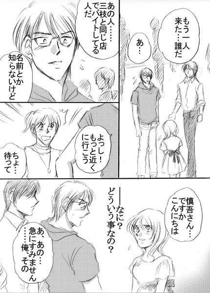 第5話・苦しくて泣きそう(2)
