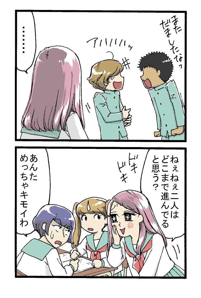 乙女の秘密