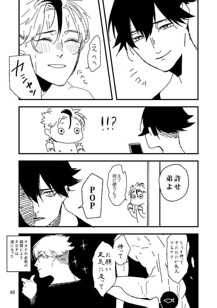 【小ネタ】ぼすさか5