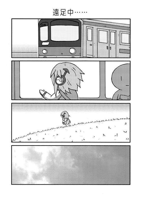 エピソード4 遠足と遭遇