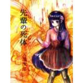 【Part.1】美桜
