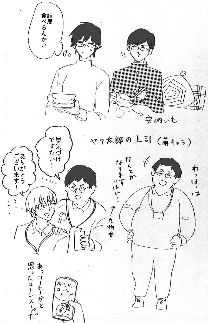 ヤク太郎登場