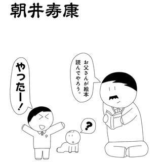 変な日本昔話