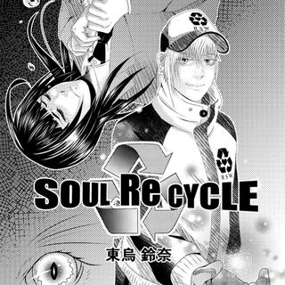 SOUL Re CYCLE