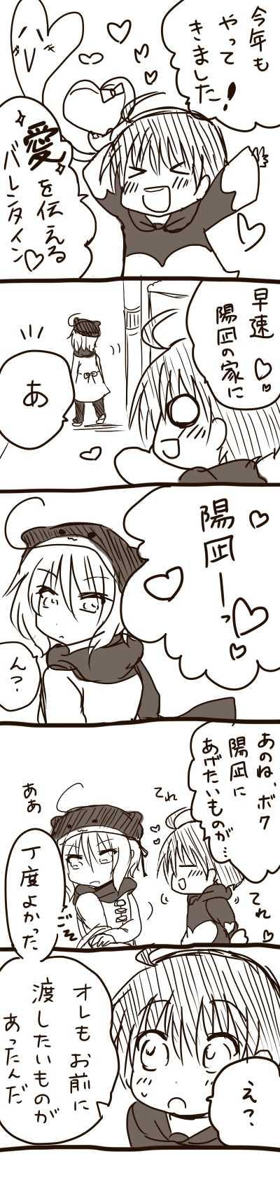 バレンタイン漫画【2016】