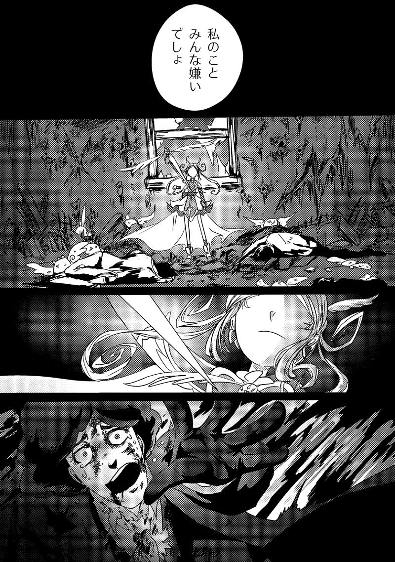6話「妖精として父として(フェアリーファーザー)」