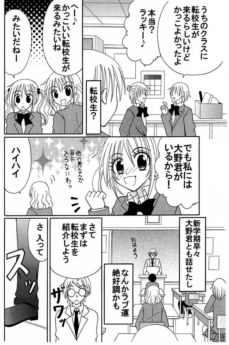第3話:学校へ行こう!(その1)