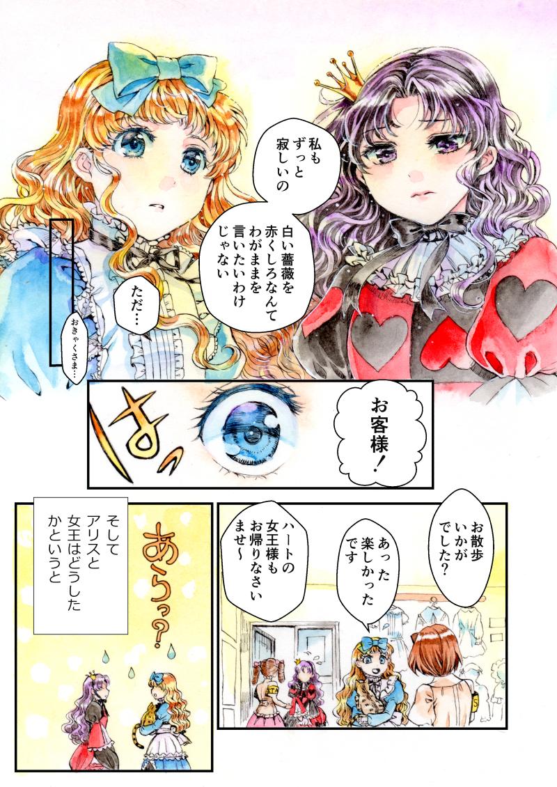 アリスとハートの女王の素敵な約束