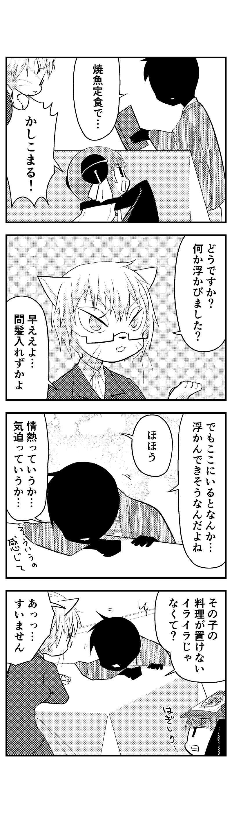 074 稚拙小説