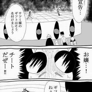 進撃の黒猫
