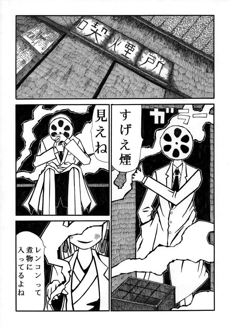 第三話 喫煙所の巫女