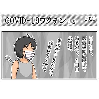 第87話 COVID-19ワクチン