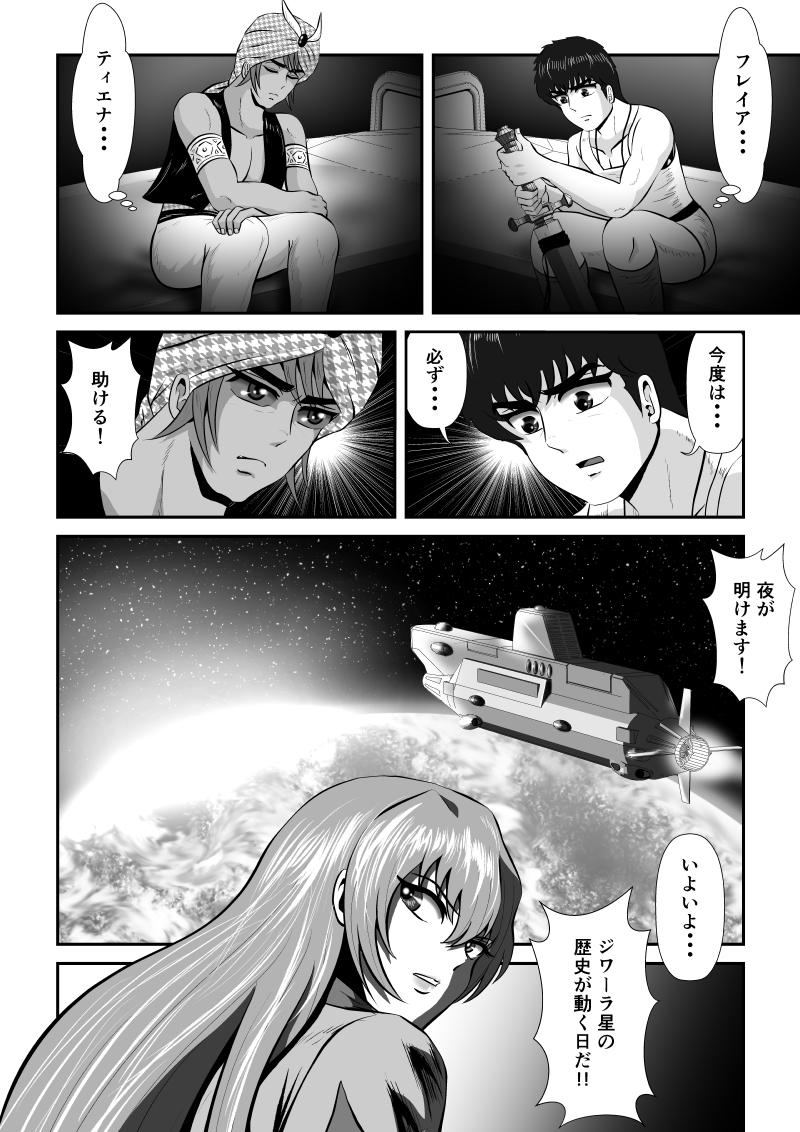 第77話 策謀の渦(6)