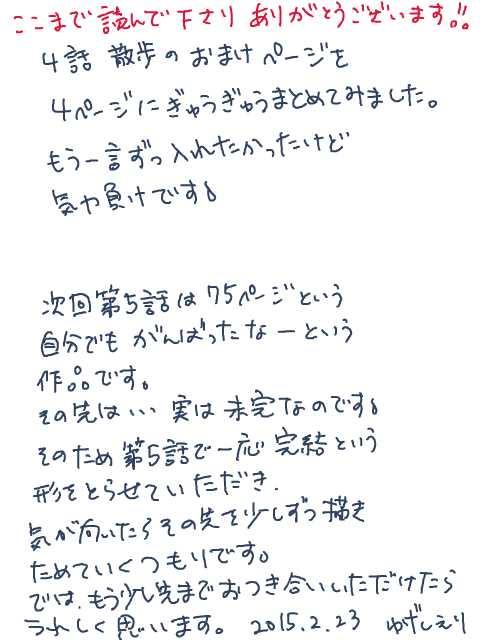 深森青霧(第4話)③散歩