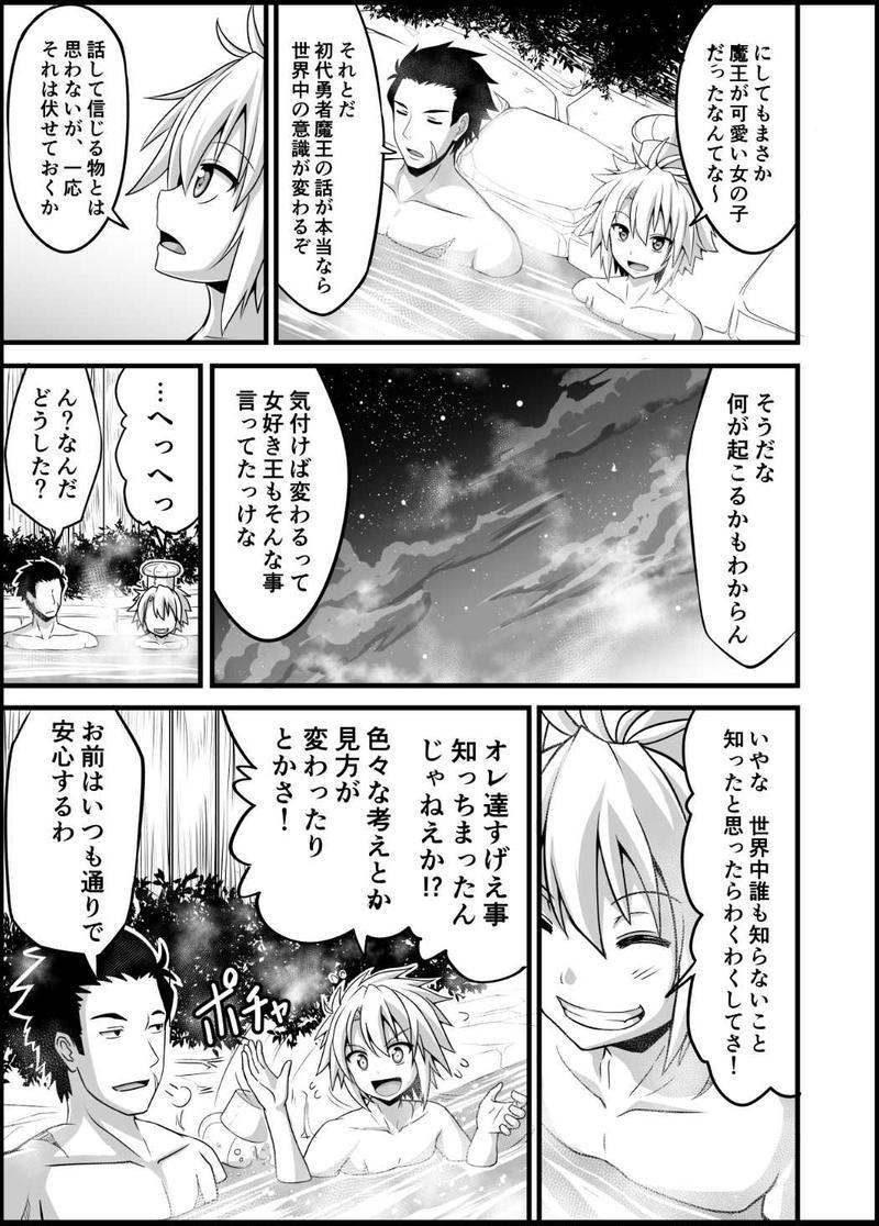 勇者と魔王のアフター8