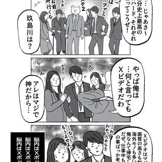 会社員 玖島川の日常 154