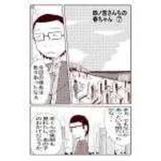 四ノ宮さんちの春ちゃん⑦(終)