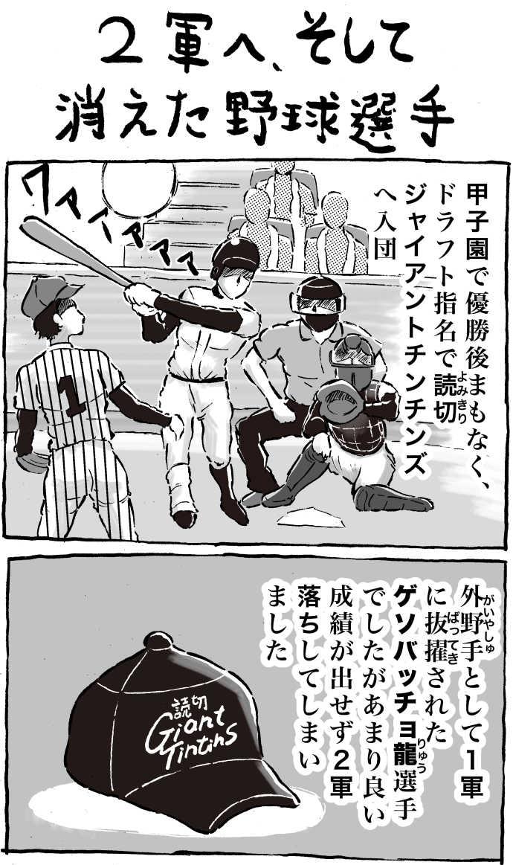 2軍へ、そして消えた野球選手