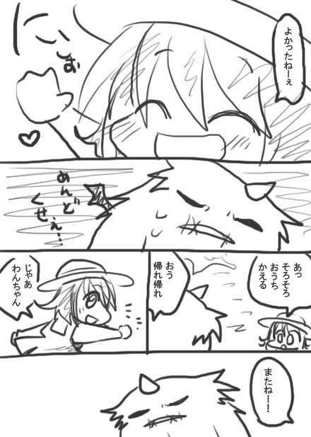 25話・らくがき漫画