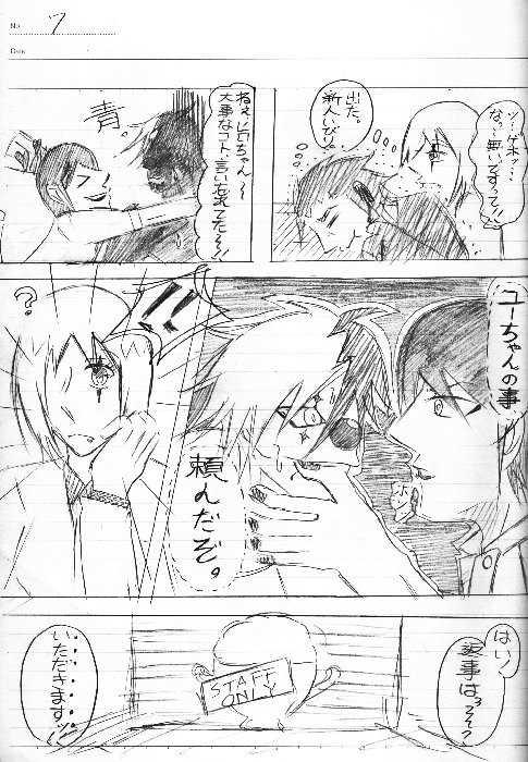 導怪師【ネーム版】第2話