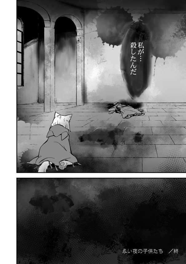 16話 永い夜の子供たちⅢ