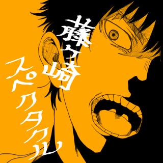 藤ヶ崎スペクタクル第4話-2