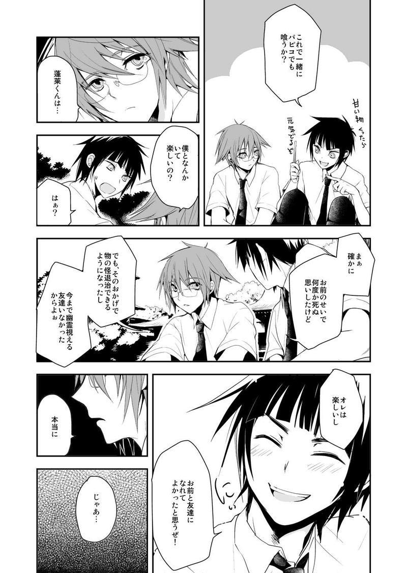 第6夜【友達探シ】
