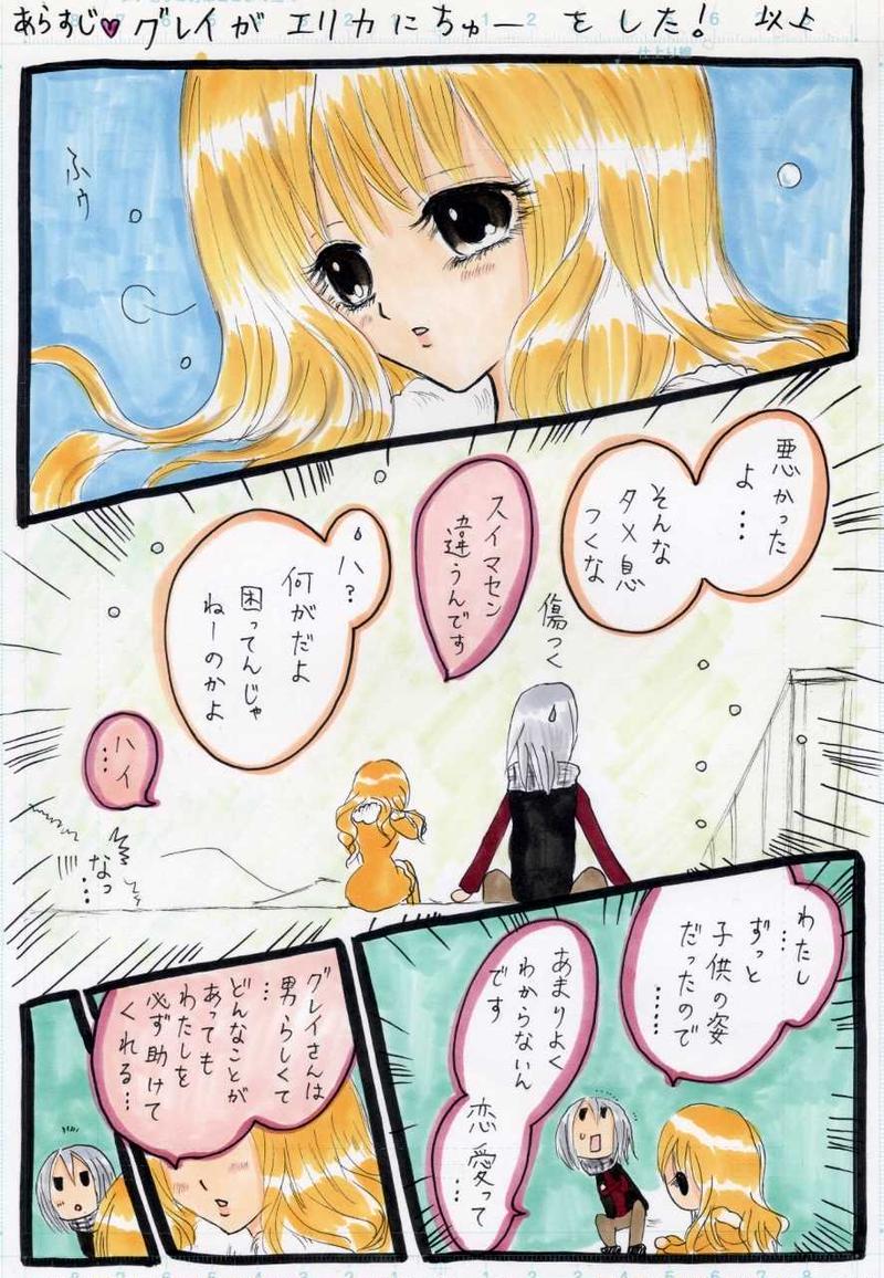 雪ん子さん-17-