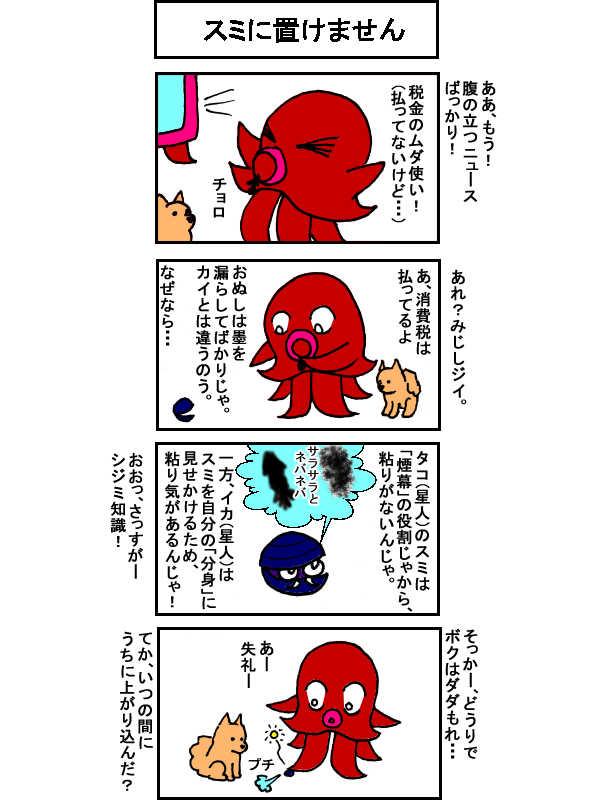 海の生き物的「宇宙人」! その8(29~32話)