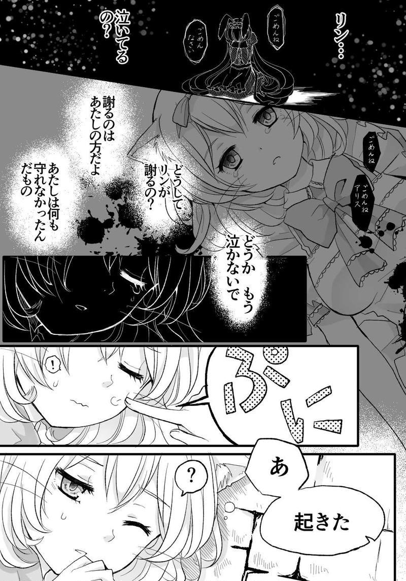 一話(30~36頁目)