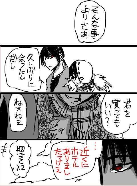 (15年2月作)『初対面の女性に~』の没落書きネタ