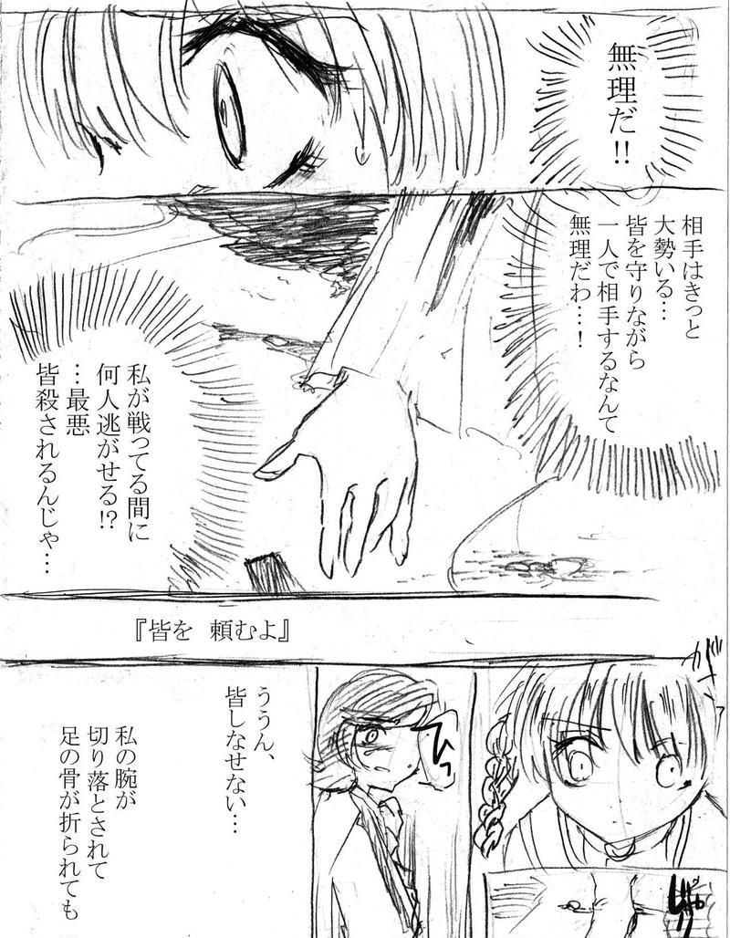 第一話(2)