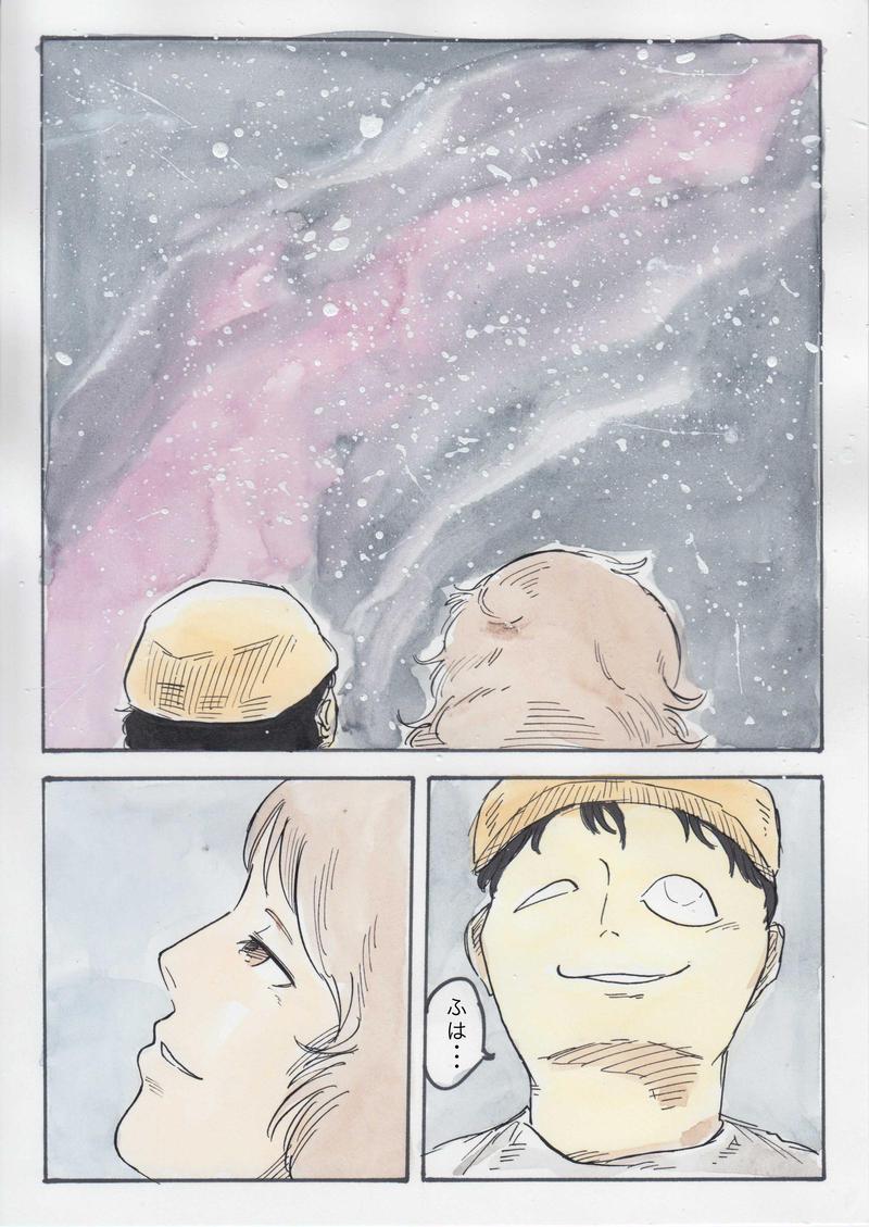 星を見る旅;後編