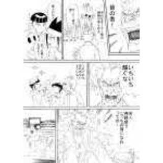 小手指ペナルティエリア 第2話