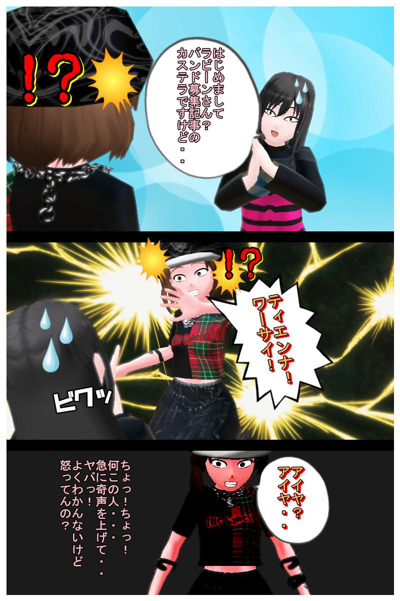 第十二話「新なるメンバー?&三和ちゃん静岡行くってよ!」