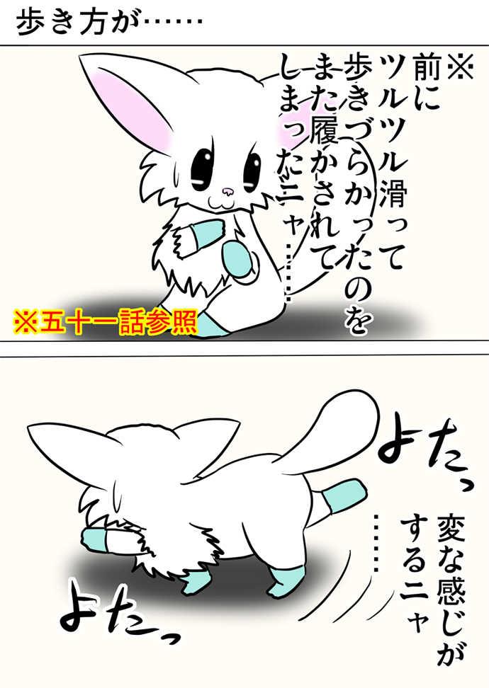 ミーのおもちゃ箱715話~第720話