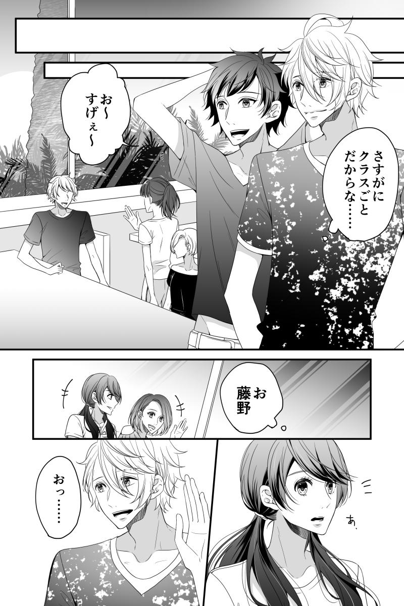 第11話.修学旅行編・1日目③