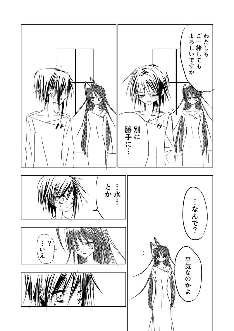 第2話【諢名(こんめい)】
