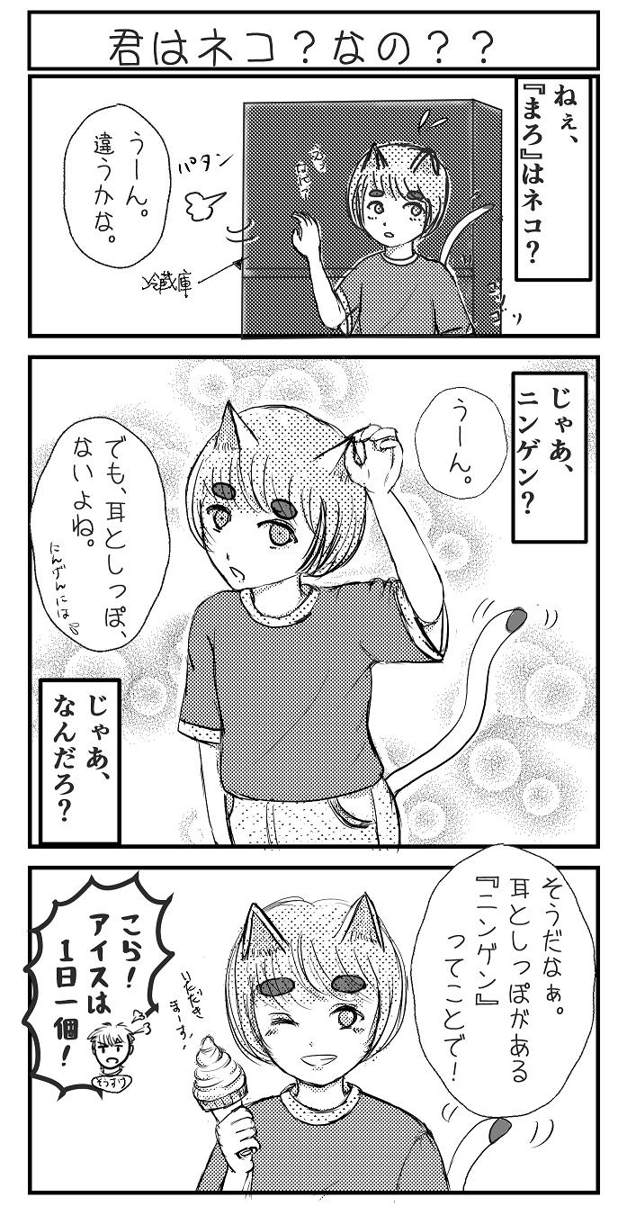 まろはネコ?