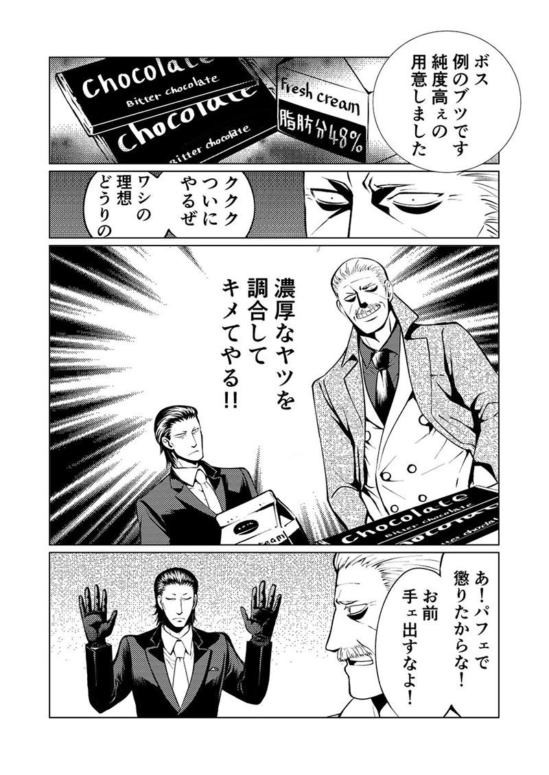 ボスの失敗スイーツ(02)