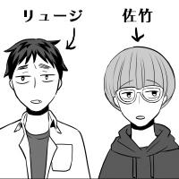 リュージ/佐竹
