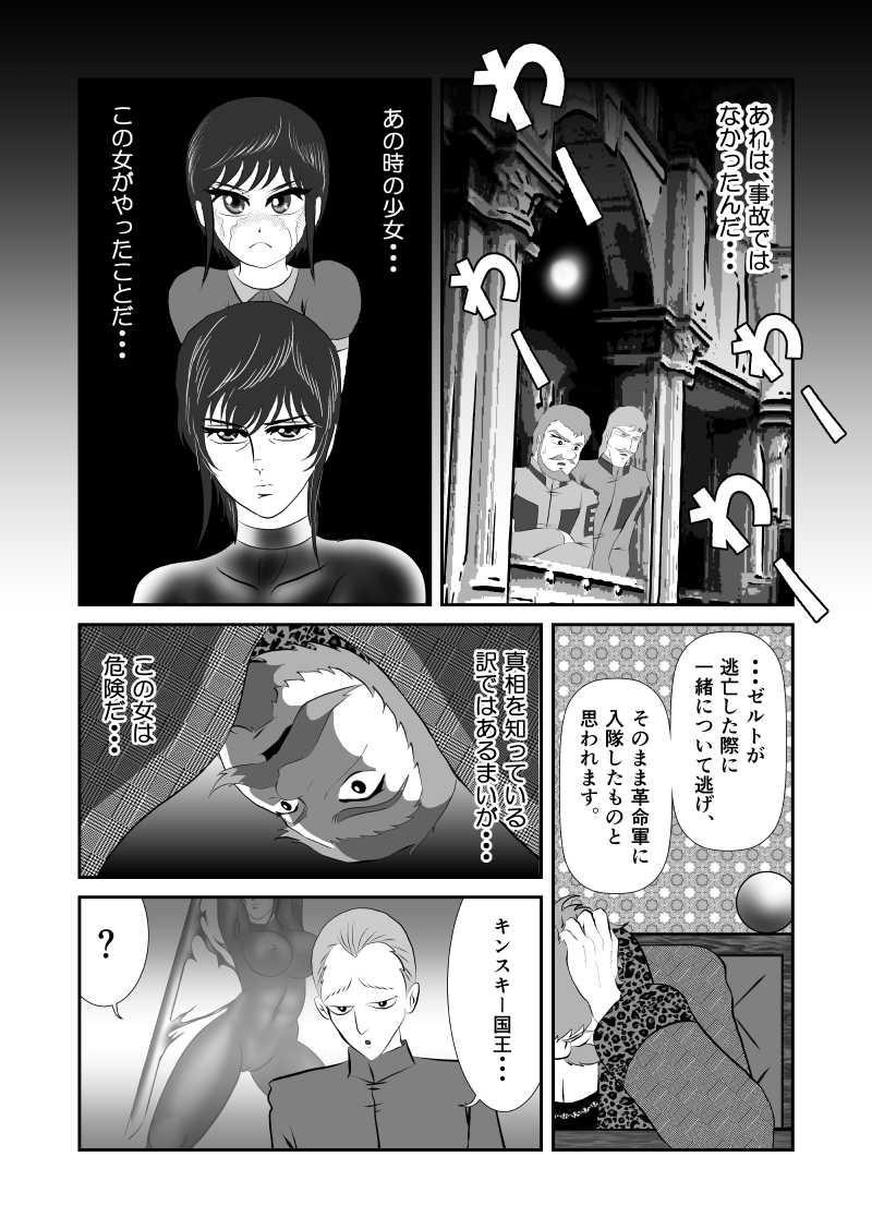第32話 待ち受ける敵(1)