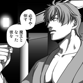 I.勇者の物語 第5章「対決」-3
